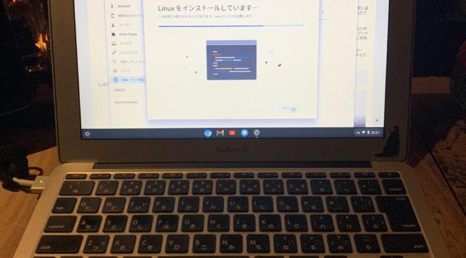 MacにChrome OSを入れてみよう